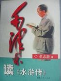 【書寶二手書T4/宗教_GPT】毛澤東讀《水滸傳》_董志新