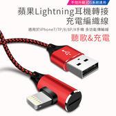 蘋果Lightning耳機轉接充電編織線 蘋果轉2Lightning【AAGL19】Lightning轉接