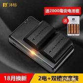 灃標LPE6 佳能相機 LP-E6 電池 5D4 80D 5D3 70D 60D 6D 7D2 7D mks免運