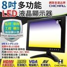 【CHICHIAU】8吋LED液晶螢幕顯示器(AV、BNC、VGA、HDMI)