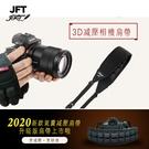 JFT 3D減壓相機肩帶CS-024