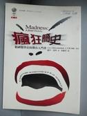 【書寶二手書T1/心理_JGV】瘋狂簡史_巫毓荃, 羅伊.波特