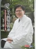 【書寶二手書T8/保健_KFX】愛是人間最好的藥-臺北慈濟醫院院長趙有誠的全人醫療_趙有誠