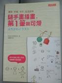 【書寶二手書T8/藝術_HRI】隨手畫插畫第一筆就可愛_王岑文, Hiromi SHIMADA