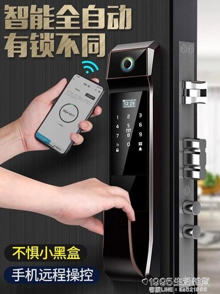 指紋鎖家用防盜門大門鎖智慧鎖遠程磁卡密碼鎖電子鎖全自動 1995生活雜貨NMS