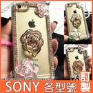 SONY 10III Xperia 1III 5iii 10+ XZ3 XZ2 XA2 Ultra L3 山茶花邊鑽 手機殼 支架 訂製