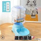寵物飲水機自動喂水盆小狗狗貓咪飲水機igo 運動部落