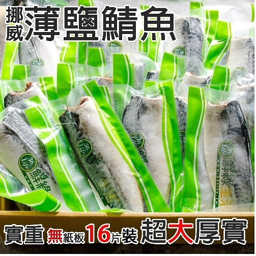 【鮮綠生活】挪威薄鹽鯖魚無紙板大尺寸(買15片送1片共16片)