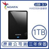 威剛 ADATA 1T DashDrive 行動硬碟 隨身硬碟 外接式硬碟 原廠公司貨 HV620s