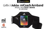 Griffin Adidas miCoach Armband 運動臂帶 iPhone / iPod 專用 黑色 適用 iPhone SE / 12 Mini