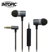 INTOPIC 入耳式鋁合金耳機麥克風 JAZZ-I79-GR 鐵灰色