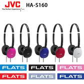 JVC HA-S160 平整折疊多彩耳罩式耳機 公司貨一年保固