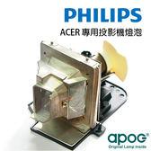 【APOG投影機燈組】適用於《ACER X1163》★原裝Philips裸燈★