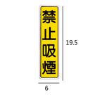 BT-18 禁止吸煙 直式 6x19.5cm 壓克力標示牌/指標/標語 附背膠可貼