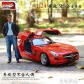 美致奔馳SLS合金汽車模型1:24原廠模擬跑車兒童玩具益智禮物擺件YYP 可可鞋櫃