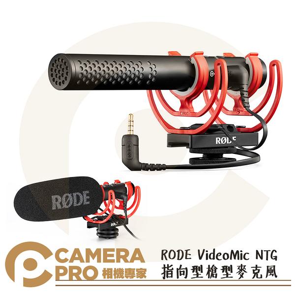 ◎相機專家◎ 現貨 RODE VideoMic NTG 指向型 槍型 麥克風 3.5mm自動切換手機相機 收音 公司貨