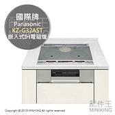日本代購 空運 Panasonic 國際牌 KZ-G32AST 嵌入式 IH爐 電磁爐 調理爐 銀色