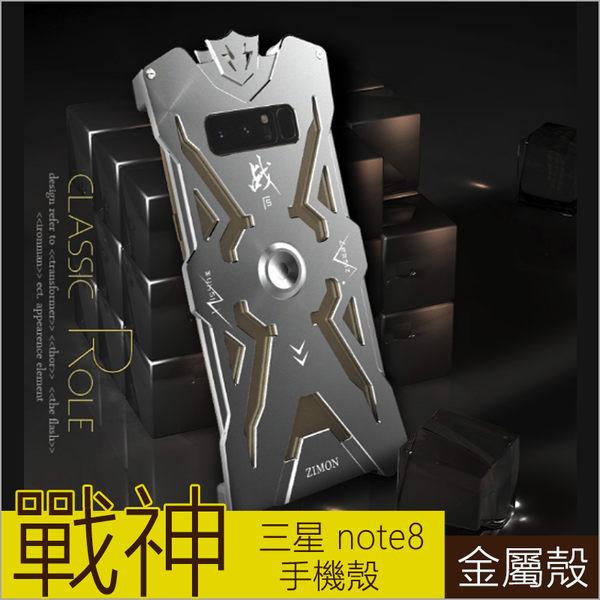 戰神 金屬殼 三星 Galaxy Note 8 手機殼 保護套 邊框 變形金剛 N950F 保護殼 note8 雷神鋼鐵俠 鎖螺絲 K6
