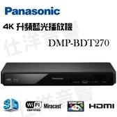 Panasonic 國際牌 DMP-BDT270 4K升頻 3D 藍光 影音 播放機【公司貨保固+免運】