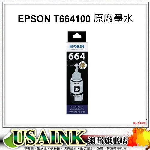 USAINK★ EPSON T6641 /T664100 黑色原廠墨水 適用 L310/L360/L385/L565/L605