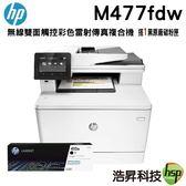 【搭原廠CF410A一支】HP Color LaserJet Pro MFP M477fdw 無線雙面觸控彩色雷射傳真複合機