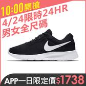 NIKE男女鞋全尺碼 男女跑步鞋 男女運動鞋 TANJUN 輕量 黑底白勾 休閒運動鞋 柔軟 慢跑鞋 情侶鞋O7160