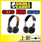 《台南/上新》骷髏糖Skullcandy 美國潮牌 Grind 藍牙版 bluetooth 耳罩式 ▲公司貨▲