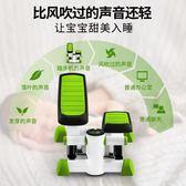 雙超踏步機腳踏機健身器家用機健身器材踩踏機迷你橢圓機  享購  igo