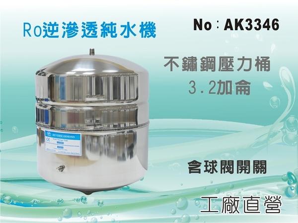 【水築館淨水】台灣製造-NSF認證不鏽鋼3.2加侖壓力桶 含球閥開關 RO純水機專用(貨號AK3346)