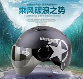 摩托車頭盔電動車頭盔男女士四季冬季半覆式夏季半盔安全帽
