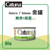 【力奇】Catsin / Catuna 金罐80g-鮪魚+蔬菜 -24元/罐 可超取(C202A10)