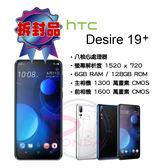 ☆胖達3C☆拆封新品 HTC DESIRE19+ D19+ 6G/128G 6.2吋 原廠一年保固
