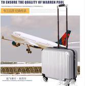 行李箱 小型拉桿箱萬向輪登機密碼 行李箱 女迷你14寸16小號皮箱旅行韓版 3C優購