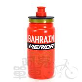 *阿亮單車* ELITE  車隊版水壺(BAHRAIN Merida)550ml,紅色《B23-191》