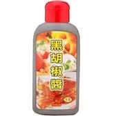 最划算黑胡椒醬350g【愛買】