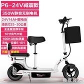 迷你電動車 上班通勤工具折疊成人女性小型代步車電瓶車電動滑板車 LJ8118【極致男人】