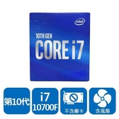 【綠蔭-免運】INTEL 盒裝Core i7-10700F