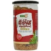 香草豬 健康肉鬆220g(瓶) 一瓶