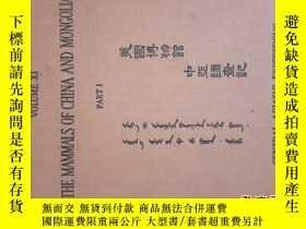 二手書博民逛書店罕見英文原版、美國博物館中亞調查記:中國及蒙古的獸類【第一、第二
