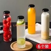 6個裝 帶蓋水杯玻璃杯隨手杯女便攜家用創意茶杯透明大容量學生情侶杯子【毒家貨源】