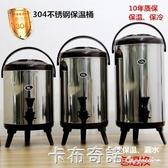 不銹鋼內膽保溫奶茶桶商用豆漿桶奶茶店用品飲料桶茶水桶大容量8L 卡布奇諾