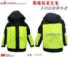 YN-110TP型 多功能勤務外套 救護外套/反光夾克