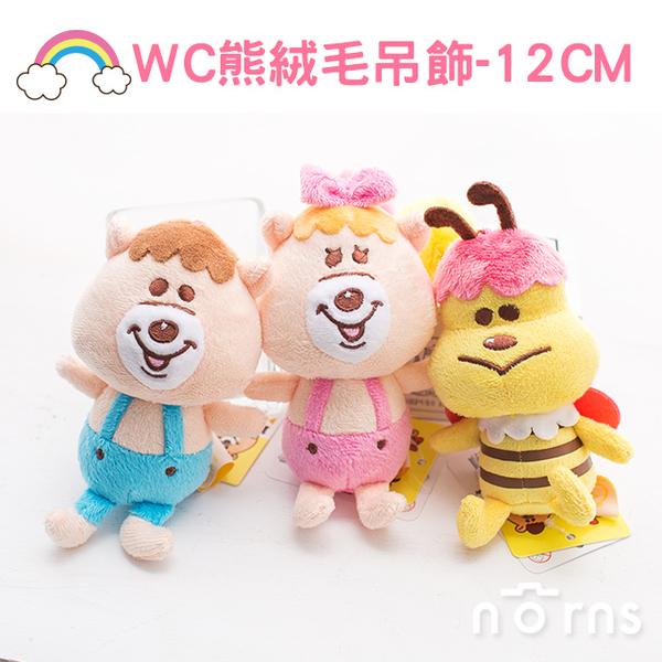 正版【WC熊絨毛吊飾-12CM(附金鍊)】Norns wc熊 kumatan kuma糖 若槻千夏 吊飾 娃娃