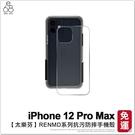 【太樂芬】iPhone 12 Pro Max RENMD系列抗污防摔手機殼 保護殼 防摔殼 保護套 軍規防摔