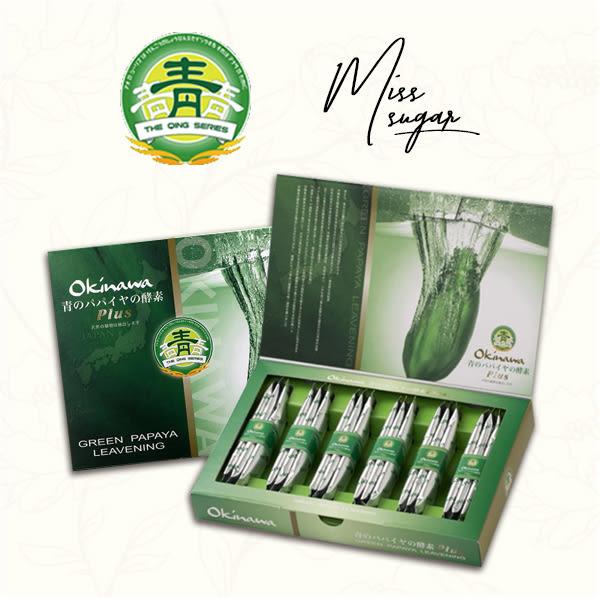 【Miss.Sugar】恆安 Okinawa日本沖繩青木瓜酵素-最新版 (30包/盒)