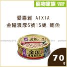 寵物家族- Aixia 愛喜雅金罐濃厚6號15歲 鮪魚70g