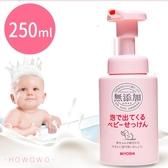 日本 MIYOSH I無添加嬰幼兒泡沫沐浴乳 250ml 罐裝 0714 好娃娃