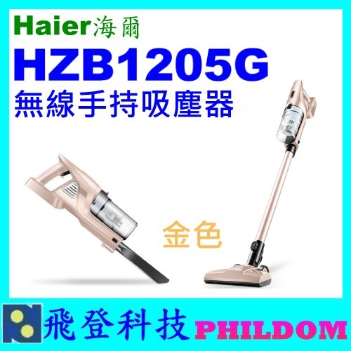 海爾Haier HZB1205手持無線吸塵器 公司貨  HZB1205M 馬卡綠 免耗材  開發票 車用吸塵器