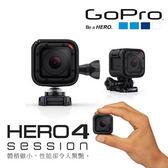 GoPro HERO4 Session 輕巧版 運動攝影機 (公司貨)~現貨熱賣中!