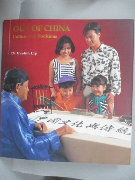 【書寶二手書T3/藝術_EVP】Out of China : Culture and Traditions_Evelyn Lip
